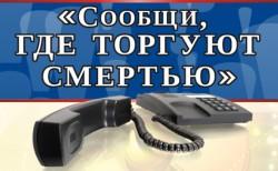 http://shcl68.ucoz.ru/2013/akchii/2017/narkotiki/b5f7cc7e18ff1566935c0416a0342a27-250x154.jpg